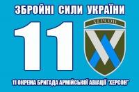 """Прапор 11 окрема бригада армійської авіації """"Херсон"""" блакитний варіант з номером та шевроном"""