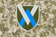 """Прапор 11 окрема бригада армійської авіації """"Херсон"""" варіант піксель з шевроном"""