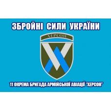 """Прапор 11 окрема бригада армійської авіації """"Херсон"""" блакитний варіант збройні сили з шевроном"""