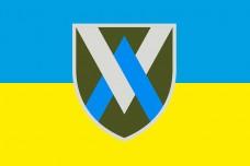 Купить Прапор 11 окрема бригада армійської авіації Херсон жовто-блакитний з нарукавним знаком в интернет-магазине Каптерка в Киеве и Украине