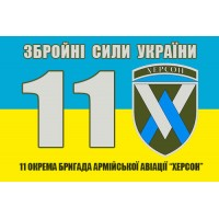 """Прапор 11 окрема бригада армійської авіації """"Херсон"""" жовто-блакитний з номером і шевроном"""