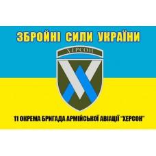 """Прапор 11 окрема бригада армійської авіації """"Херсон"""" жовто-блакитний збройні сили з шевроном"""