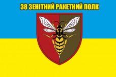 Прапор 38 Зенітний Ракетний Полк (жовто-блакитний)