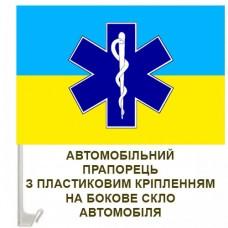 Автомобільний прапорець Медики ЗСУ