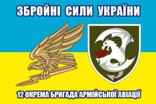 Прапор 12 окрема бригада армійської авіації з варіантом знаку авіації
