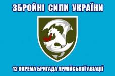 Прапор 12 окрема бригада армійської авіації  блакитний варіант збройні сили з шевроном