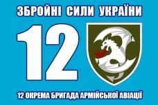 Прапор 12 окрема бригада армійської авіації  блакитний варіант з номером та шевроном