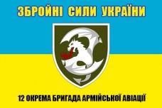 Прапор 12 окрема бригада армійської авіації  жовто-блакитний збройні сили з шевроном