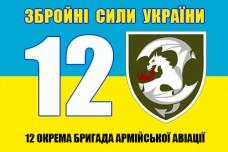 Прапор 12 окрема бригада армійської авіації  жовто-блакитний з номером і шевроном