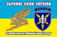 """Прапор 16 окрема бригада армійської авіації """"Броди"""" з варіантом знаку авіації"""