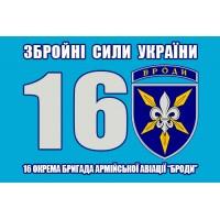 Прапор 16 окрема бригада армійської авіації блакитний з номером та шевроном