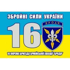 Прапор 16 окрема бригада армійської авіації жовто-блакитний з номером і шевроном