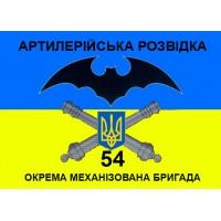 Прапор Артилерійська Розвідка 54 ОМБр (жовто-блакитний)