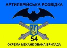 Купить Прапор Артилерійська Розвідка 54 ОМБр (жовто-блакитний) в интернет-магазине Каптерка в Киеве и Украине