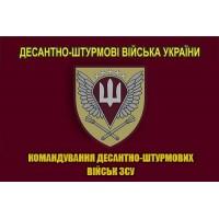 Прапор Командування ДШВ (марун)