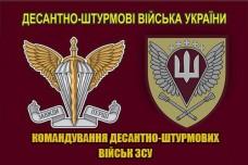 Прапор Командування ДШВ (марун знак ДШВ)