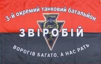 """Прапор 3 Окремий Танковий Батальйон """"Звіробій"""" (червоно-чорний)"""