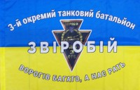"""Прапор 3 Окремий Танковий Батальйон """"Звіробій"""" (жовто-блакитний)"""