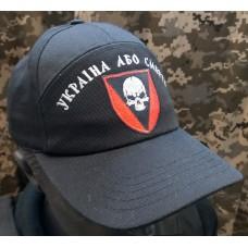 Бейсболка з вишивкою Україна або смерть 72 ОМБр (чорна)