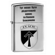 Запальничка 57 ОМПБр Окрема Мотопіхотна Бригада