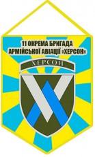 Купить Вимпел 11 Окрема Бригада Армійської Авіації Херсон в интернет-магазине Каптерка в Киеве и Украине