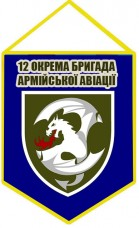 Купить Вимпел 12 Окрема Бригада Армійської Авіації синій в интернет-магазине Каптерка в Киеве и Украине