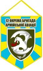 Купить Вимпел 12 Окрема Бригада Армійської Авіації в интернет-магазине Каптерка в Киеве и Украине