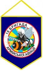 Вимпел 16 Окрема Бригада Армійської Авіації БРОДИ синій з неформальним знаком