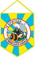 Вимпел 16 Окрема Бригада Армійської Авіації БРОДИ з неформальним знаком