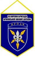 Вимпел 16 Окрема Бригада Армійської Авіації БРОДИ синій