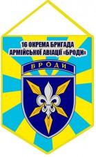 Купить Вимпел 16 Окрема Бригада Армійської Авіації БРОДИ в интернет-магазине Каптерка в Киеве и Украине