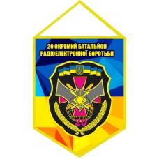 Вимпел 20 Окремий Батальйон Радіоелектронної Боротьби