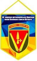 Вимпел 40 Окрема Артилерійська Бригада ім. Великого княза Вітовта