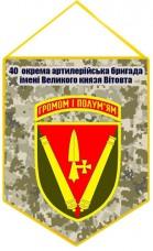Вимпел 40 Окрема Артилерійська Бригада ім. Великого княза Вітовта (піксель)