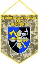 Купить Вимпел Об'єднаний навчально-тренувальний центр Сил підтримки ЗСУ (піксель) в интернет-магазине Каптерка в Киеве и Украине