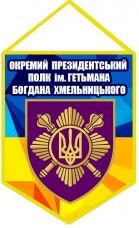 Вимпел Окремий Президентський Полк (жовто-блакитний з написом)
