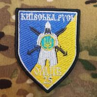 Шеврон 25 БТрО Київська Русь жовто-блакитний