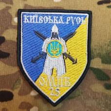 Купить Шеврон 25 БТрО Київська Русь жовто-блакитний в интернет-магазине Каптерка в Киеве и Украине