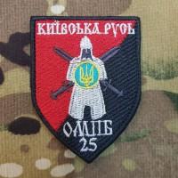 Шеврон 25 БТрО Київська Русь червоно-чорний