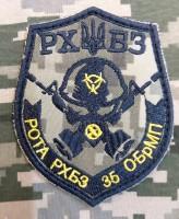 Нарукавний знак Рота РХБЗ 35 ОБрМП (піксель)