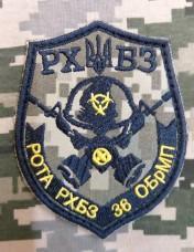 Нарукавний знак Рота РХБЗ 36 ОБрМП (піксель)