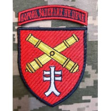Нарукавний знак 44 Окрема Артилерійська Бригада (з дужкою)