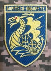 Нарукавний знак 36 ОБрМП (колір морської хвилі)