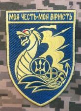 Нарукавний знак 1 ОБМП (колір морської хвилі)