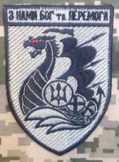 Нарукавний знак 501 ОБМП (польовий)