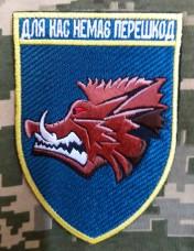 Нарукавний знак 18 Окремий Батальйон Морської Піхоти (кольоровий)