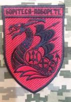 Нарукавний знак 36 ОБрМП (червоно-чорний)
