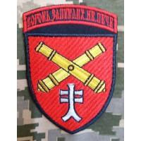 Нарукавний знак 44 Окрема Артилерійська Бригада Вогонь запеклих не пече