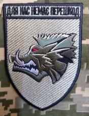 Нарукавний знак 18 Окремий Батальйон Морської Піхоти (польовий)