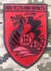Нарукавний знак 1 ОБМП (червоно-чорний)